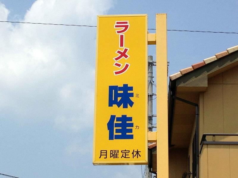 ラーメン 味佳【ワンタン麺】 @浜松市東区丸塚町