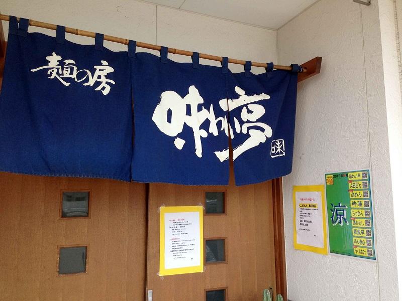 麺の房 味わい亭【ニボとん】 @御前崎市