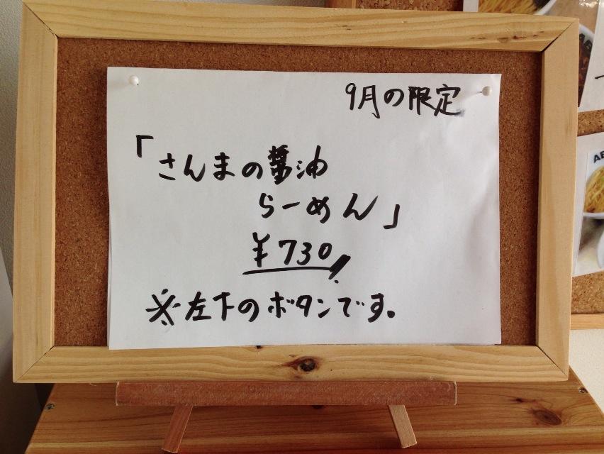 ラーメン ABE's【さんまの醤油らーめん】 @静岡市