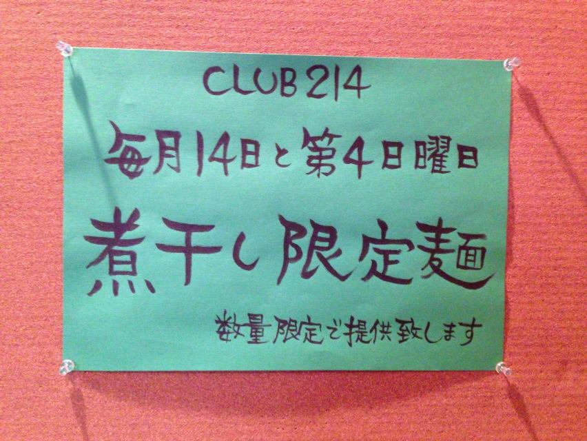 麺's食堂 粋蓮【ニボつけこ~るど・塩】 @焼津市