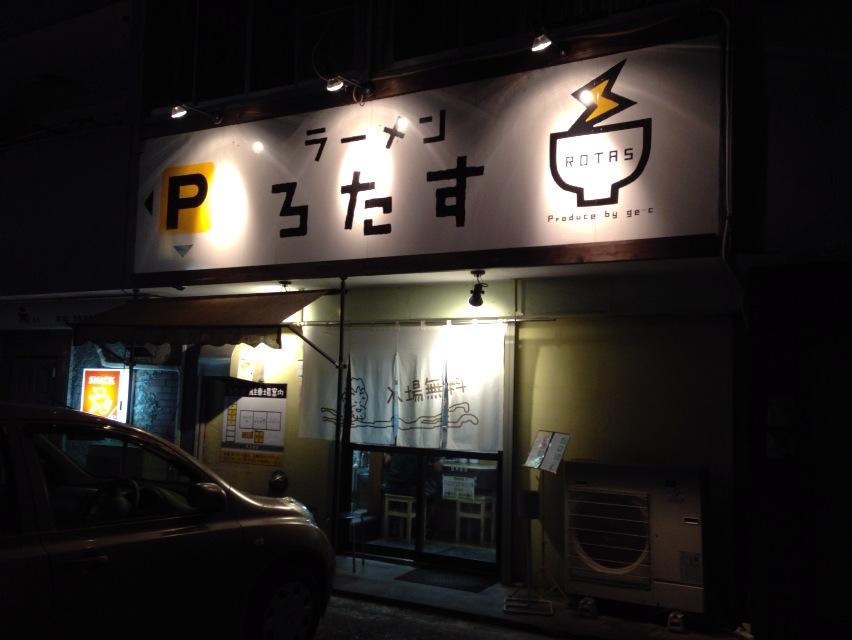 ラーメン ろたす【正油つけめん】 @駿東郡清水町