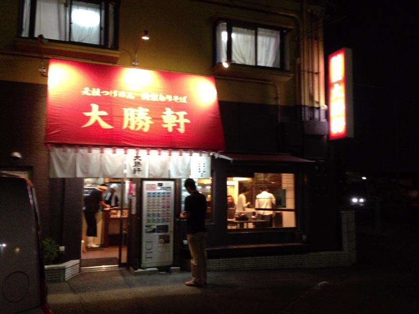 大勝軒みしま【中華そば】 @駿東郡清水町