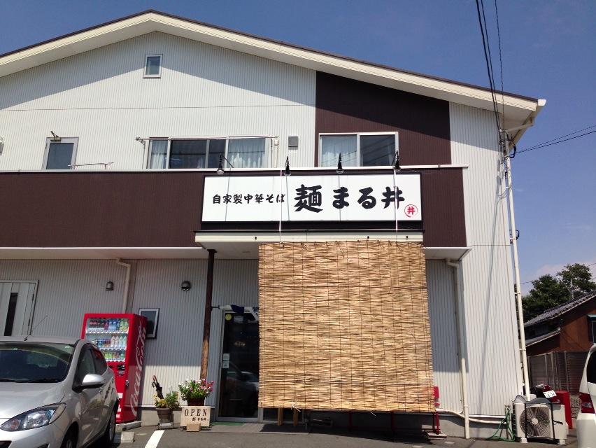 麺 まる井【らー麺】 @駿東郡清水町