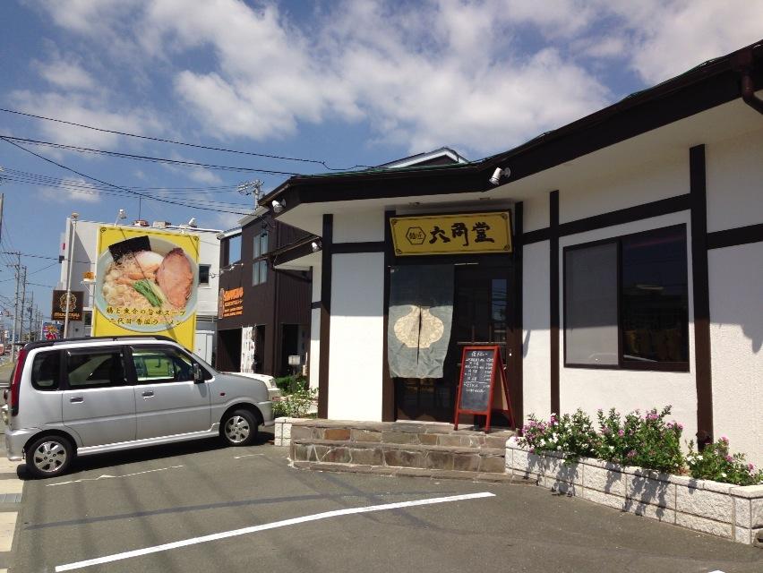 麺匠 六角堂【二代目香滋らーめん】 @浜松市北区初生町