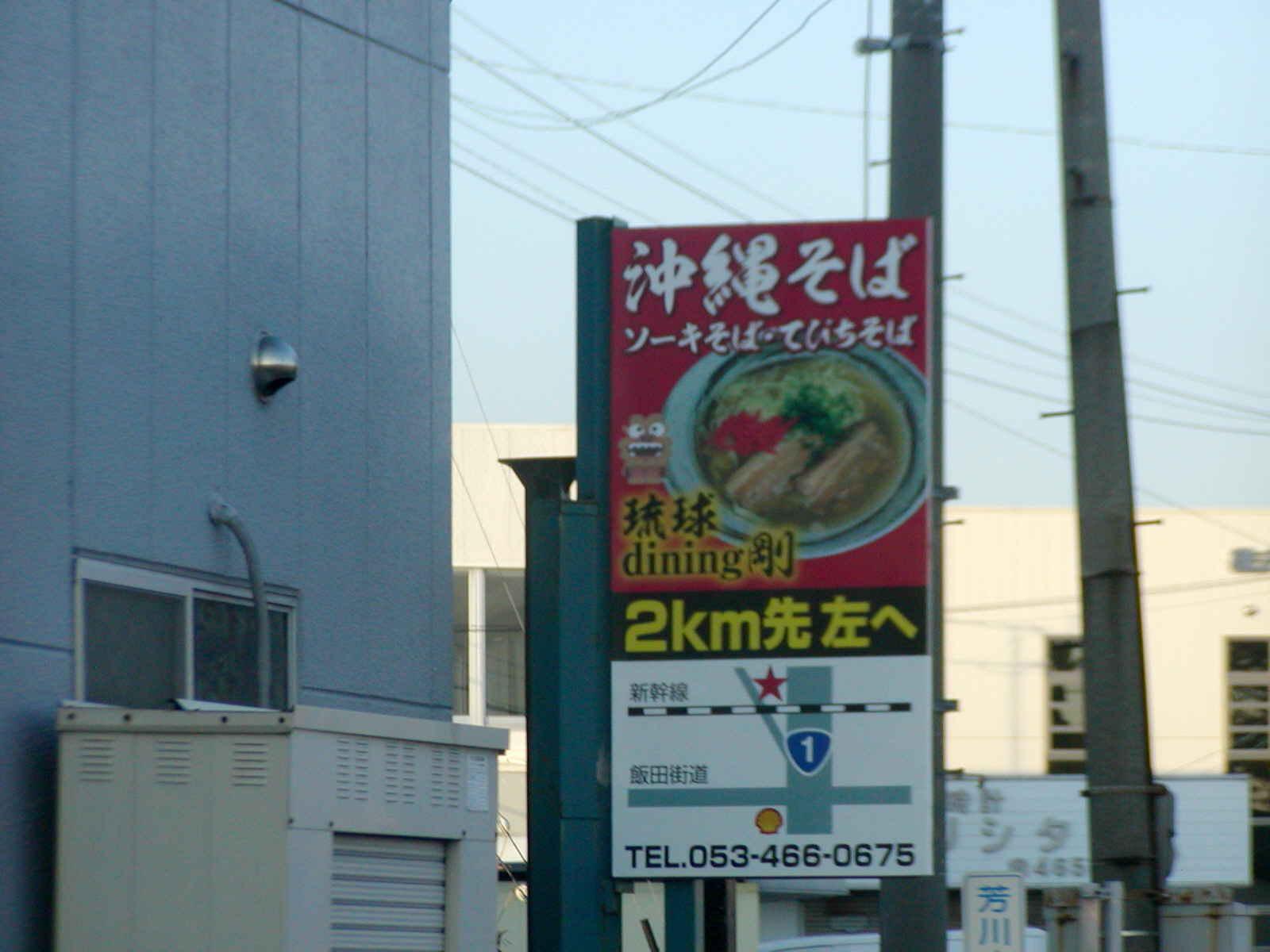 琉球dining剛【ソーキそば】 @浜松市南区飯田町