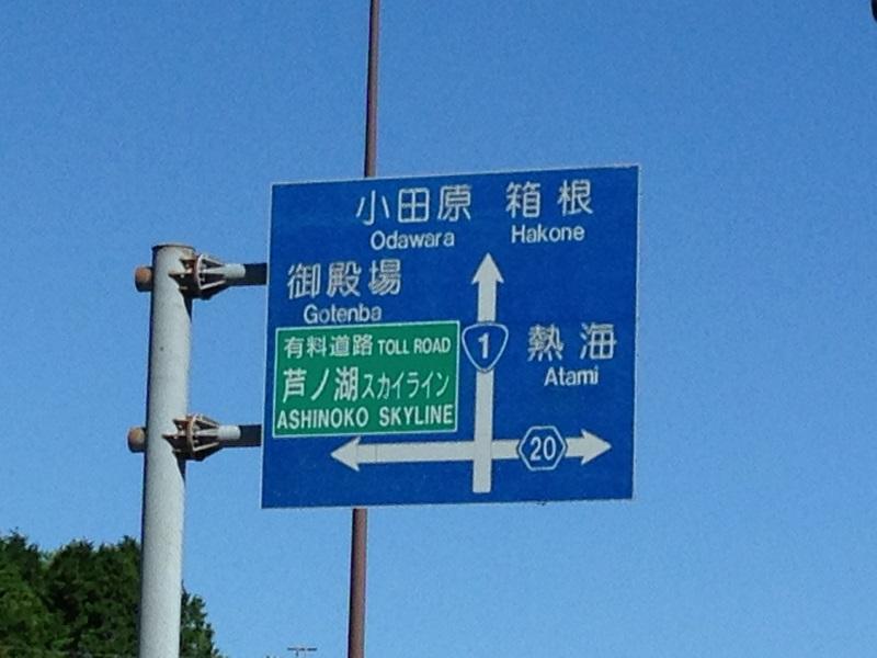 らぁ麺屋 飯田商店【冷しわんたんつけ麺】 @神奈川県足柄下郡湯河原町