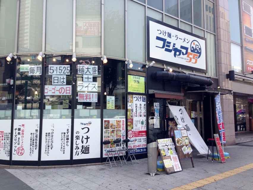 フジヤマ55 浜松中央店【ラーメン 濃厚】 @浜松市中区鍛冶町
