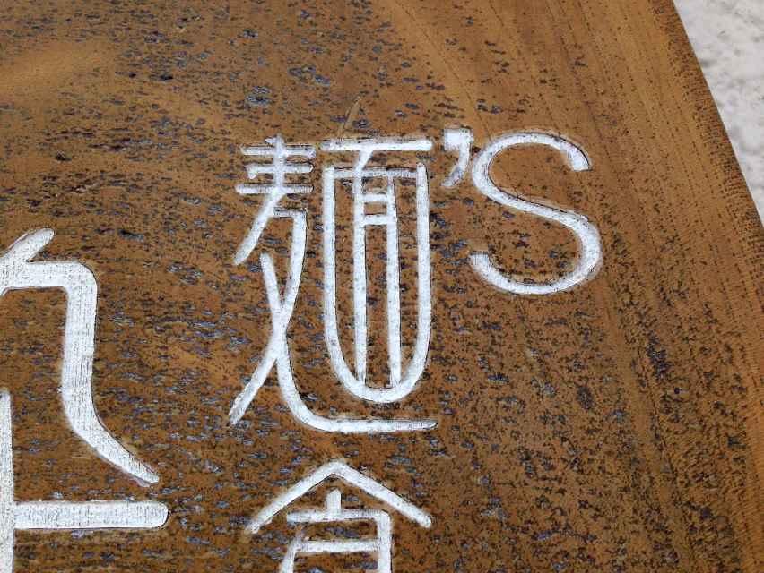 麺's食堂 粋蓮【秋刀魚白湯らぁ~麺】 @焼津市