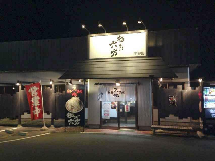 麺とび 六方 茅野店【ラーメン】 @長野県茅野市