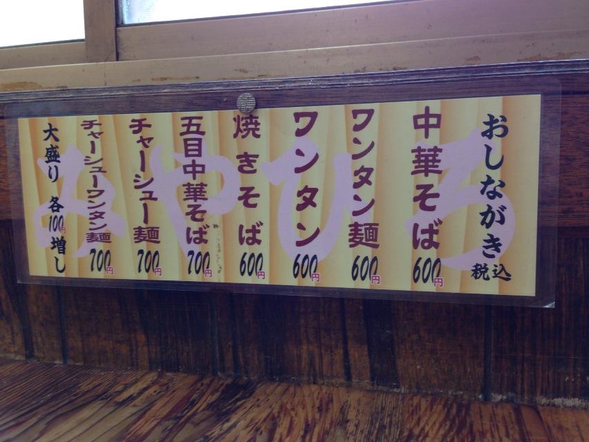 みやひろ支店【五目中華そば】 @浜松市中区布橋