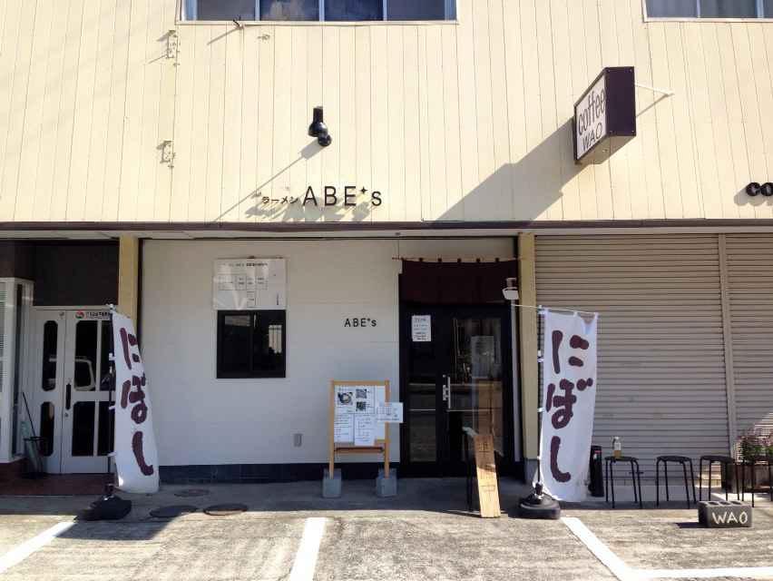 ラーメン ABE's【煮干2 黄金比】 @静岡市葵区