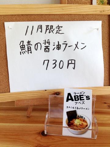 ラーメン ABE's【鯖の醤油ラーメン】 @静岡市