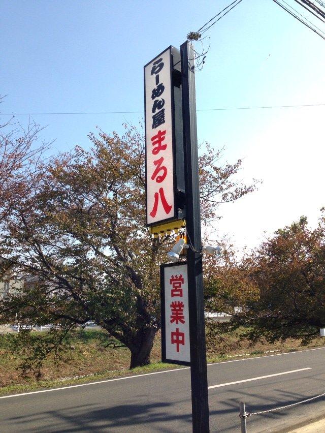 らーめん屋 まる八【らーめん】  @浜松市東区丸塚町