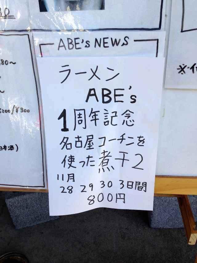 ラーメン ABE's【名古屋コーチンを使った煮干2】 @静岡市葵区