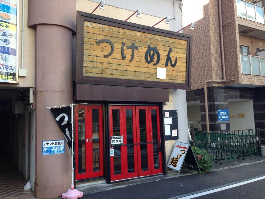 つけ麺専門店  きじ亭【和風つけ麺】  @静岡市葵区