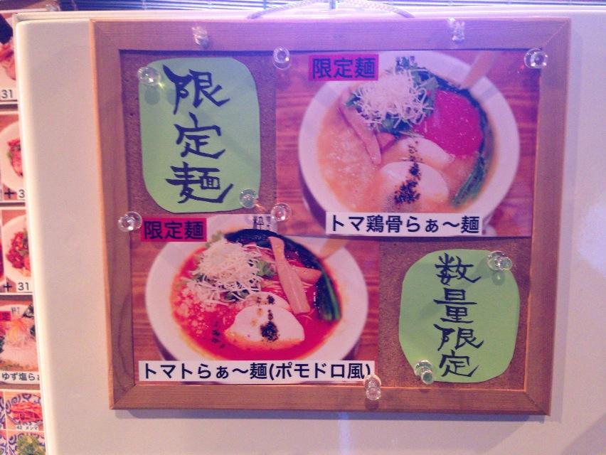 麺's食堂 粋蓮【トマトらぁ~麺(ポモドロ風)】 @焼津市