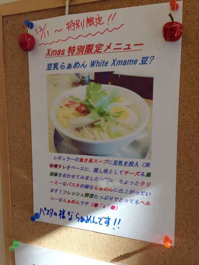 めん奏心【豆乳らぁめん  White Xmame?】、【煮干そば・汐(かけ)】  @島田市