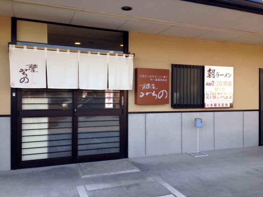 麺屋  みちの【えひ塩ラーメン】  @浜松市西区西山町