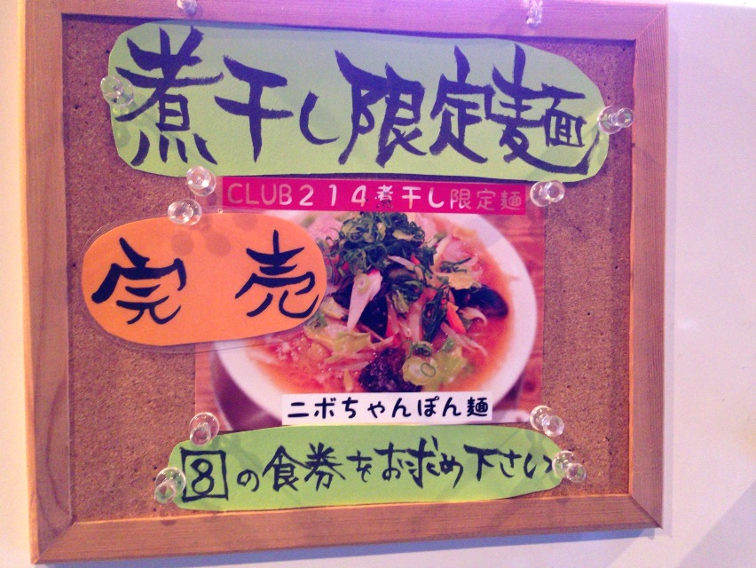 麺's食堂 粋蓮【鶏骨チャーシュー麺  赤×黒】  @焼津市