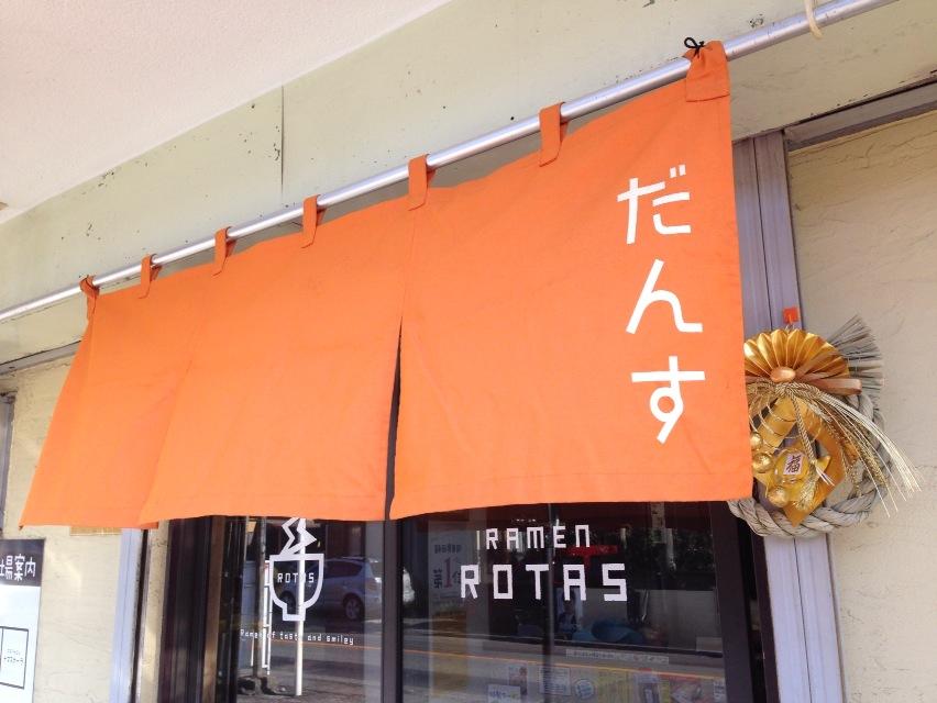 ラーメン  だんす【SAKEROCK】  @駿東郡清水町