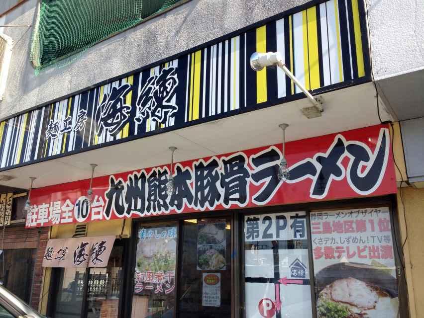 麺工房  海練【和風煮干らーめん】  @三島市