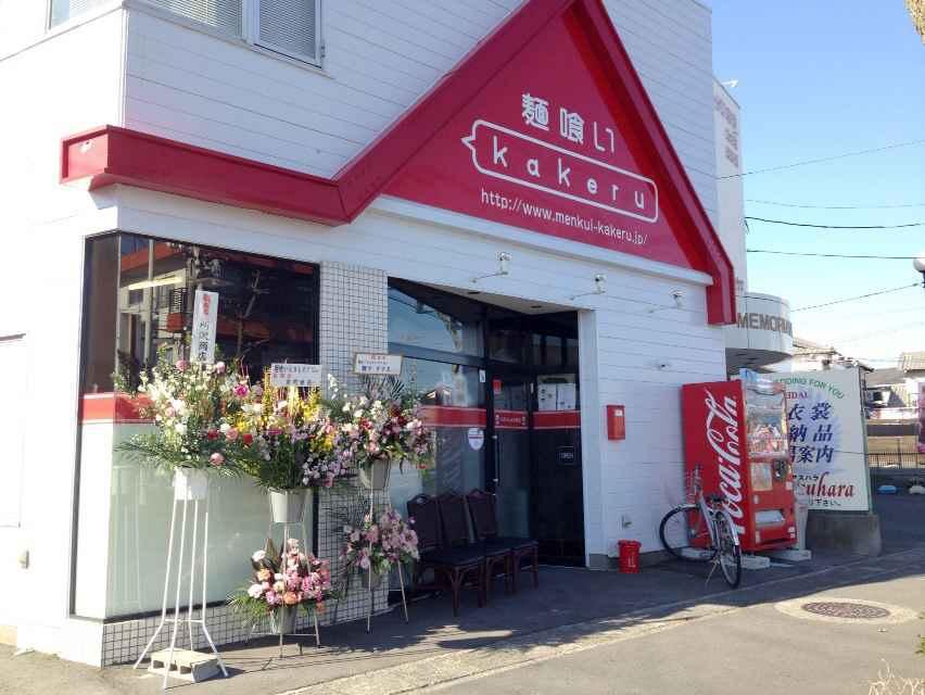 麺喰い  kakeru【情熱かける豚骨魚介・つけ麺】  @浜松市中区幸