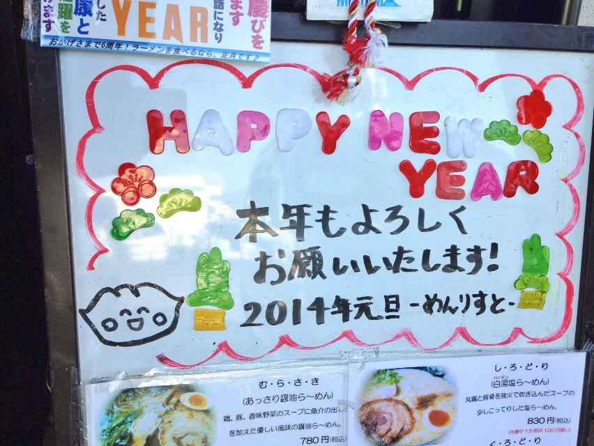 めんりすと【煮干100】  @三島市