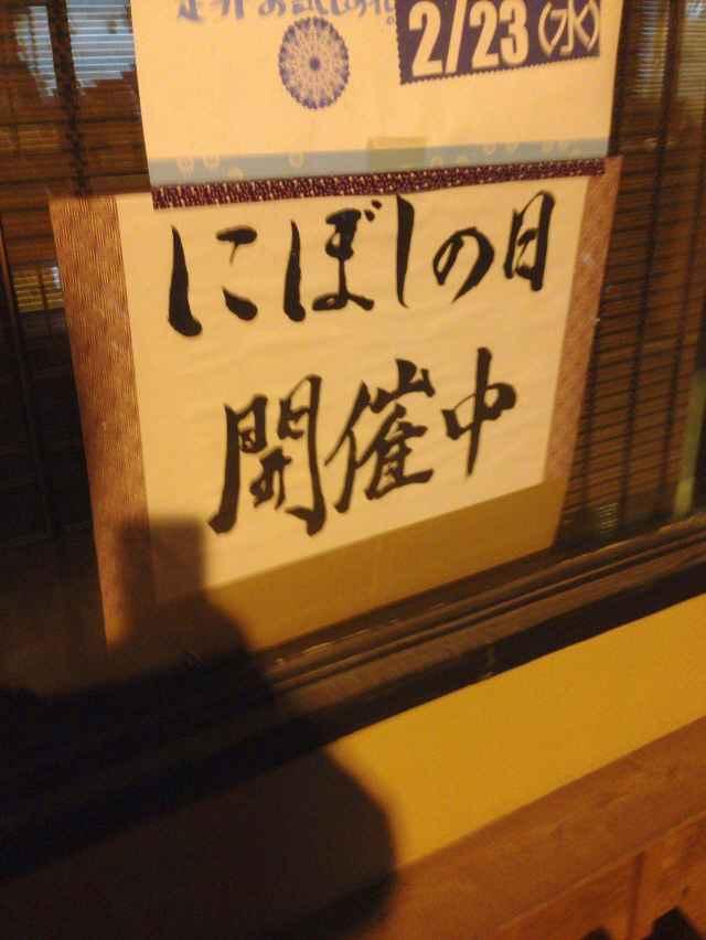 麺屋  山彦【極にぼしつけ麺】  @浜松市東区小池町