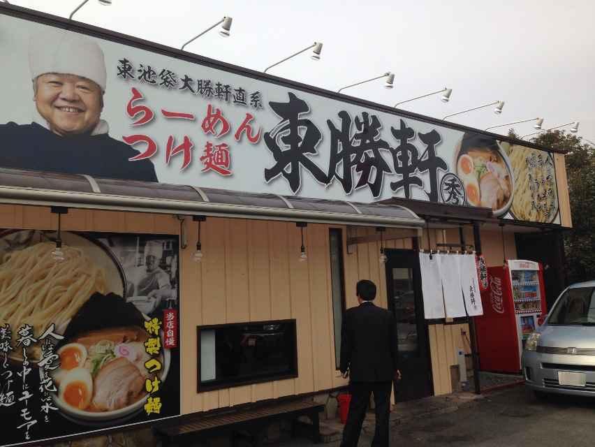 東勝軒  ○秀【つけ麺(大盛)】  @浜松市中区向宿