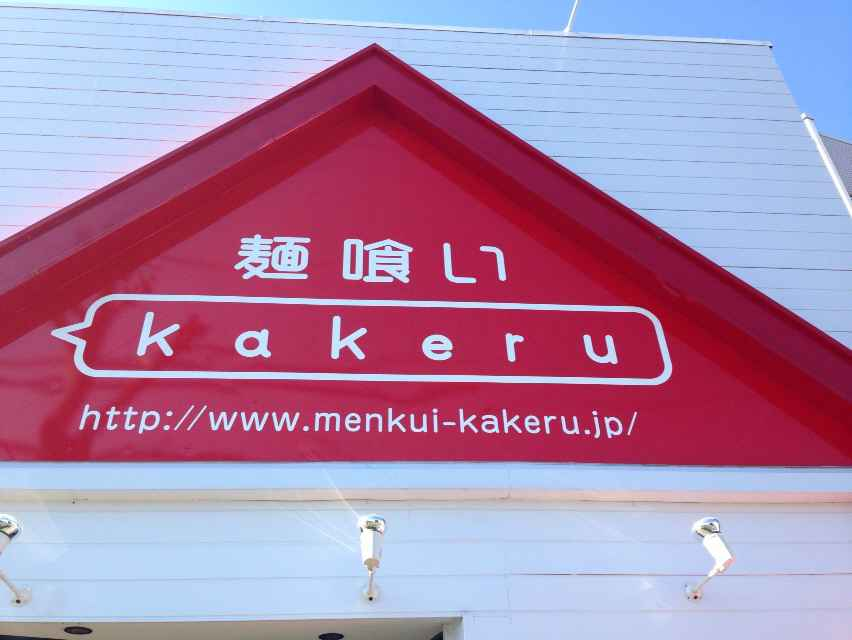 麺食い  kakeru【天空かける辛・豚骨魚介  トン辛節のつけ】  @浜松市中区幸