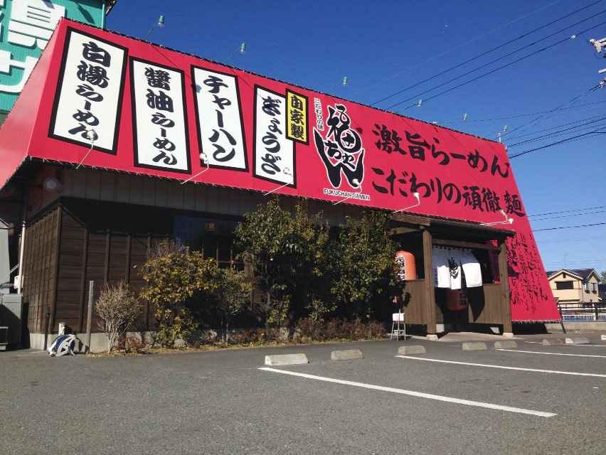 福ちゃん  舞阪店【とんこつ風白湯らーめん】  @浜松市西区舞阪町