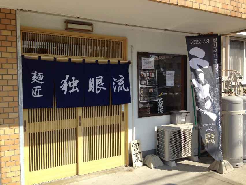 麺匠  独眼流【醤油ラーメン】  @浜松市中区高丘東