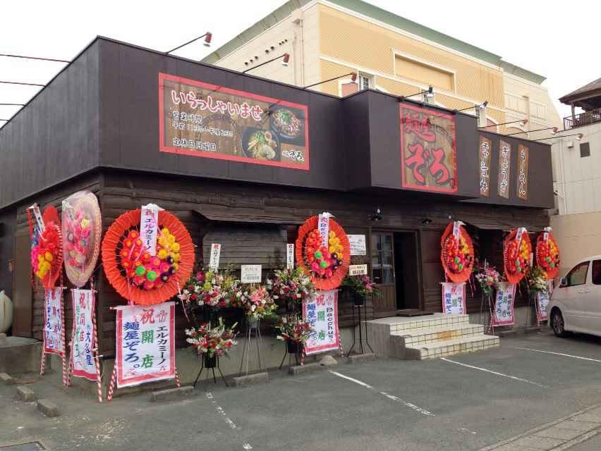 麺屋  ぞろ。【らーめん】  @浜松市中区佐鳴台