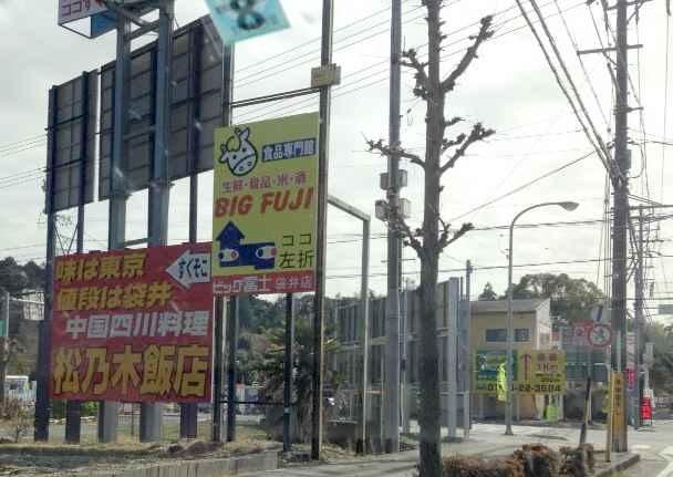 中国四川料理  松乃木飯店【担々麺(黒胡麻)】 @袋井市