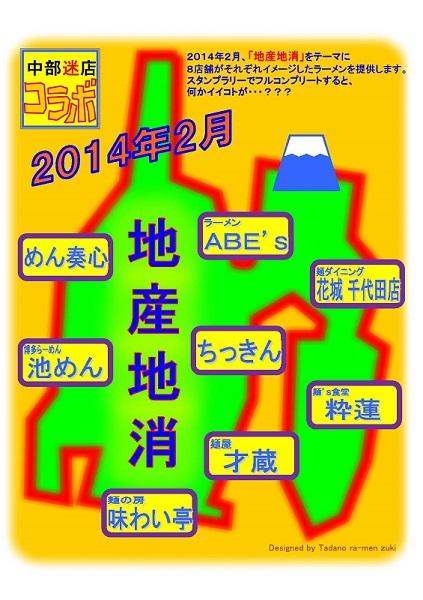 【中部迷店コラボ】フルコンプリート達成者3/8・9限定!