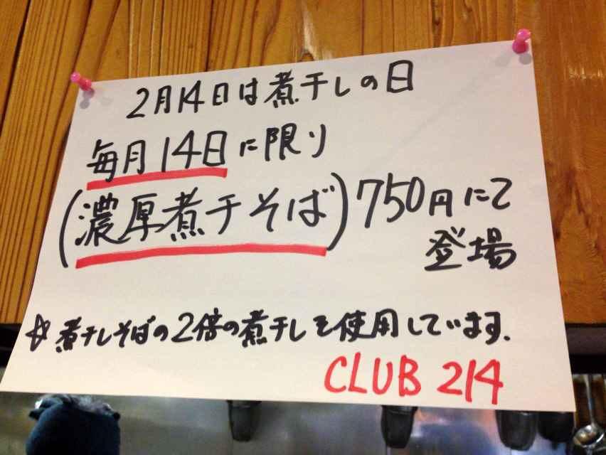 らーめん 武蔵(たけぞう)【濃厚煮干そば】 @浜松市中区上島