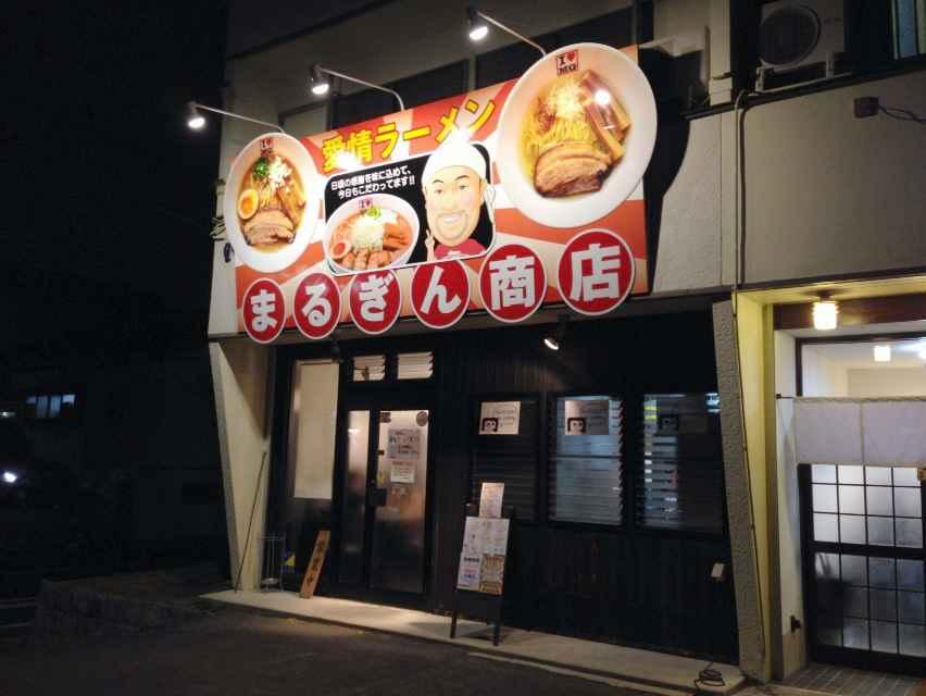 まるぎん商店【豚骨しょうゆラーメン】  @愛知県岡崎市