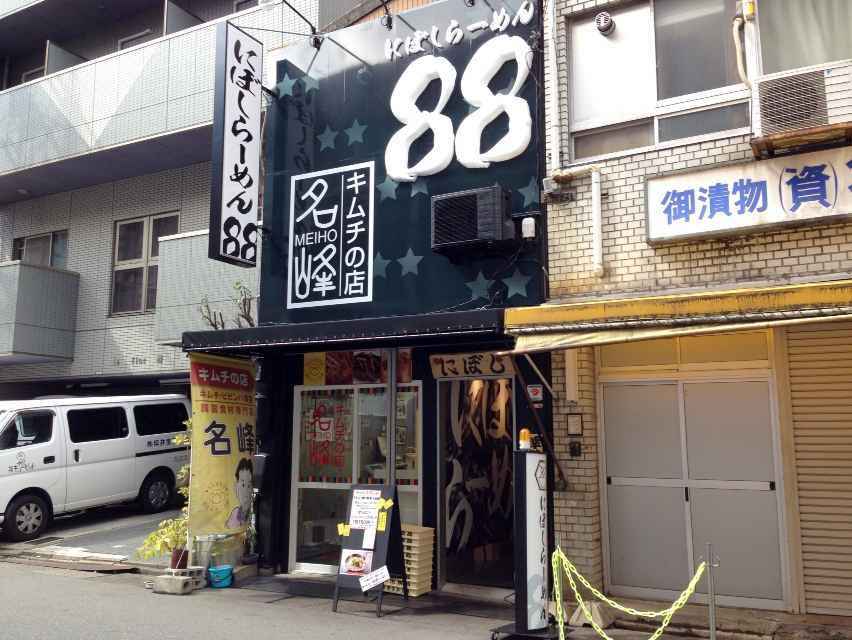 にぼしらーめん88(ぱーぱー)【にぼしらーめん(並)】  @愛知県名古屋市