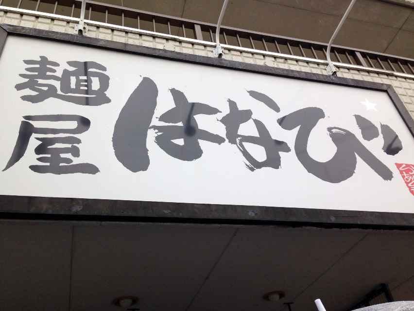 麺屋 はなび 高畑本店【台湾まぜそば】 @愛知県名古屋市