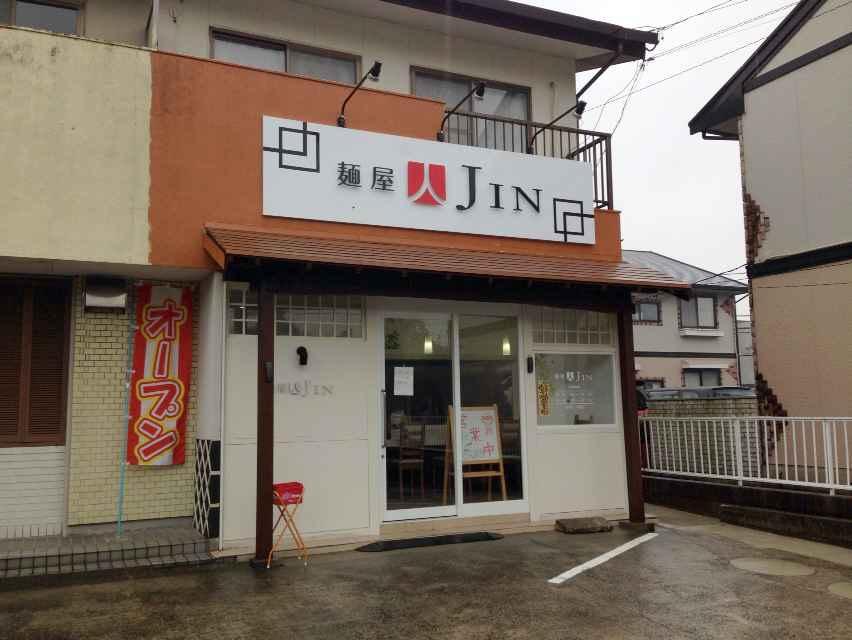 麺屋  JIN【しおラーメン】  @愛知県春日井市