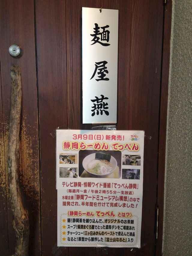 麺屋  燕【静岡らーめん  てっぺん】  @島田市