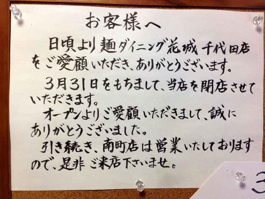 麺ダイニング  花城  千代田店【濃厚煮干白湯】  @静岡市葵区