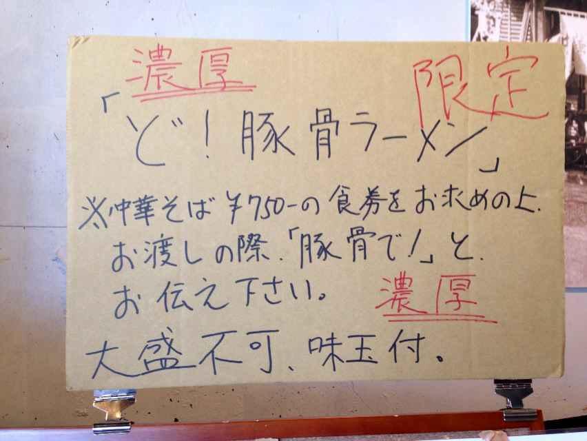 大勝軒はままつ【ど!豚骨ラーメン】  @浜松市中区葵西