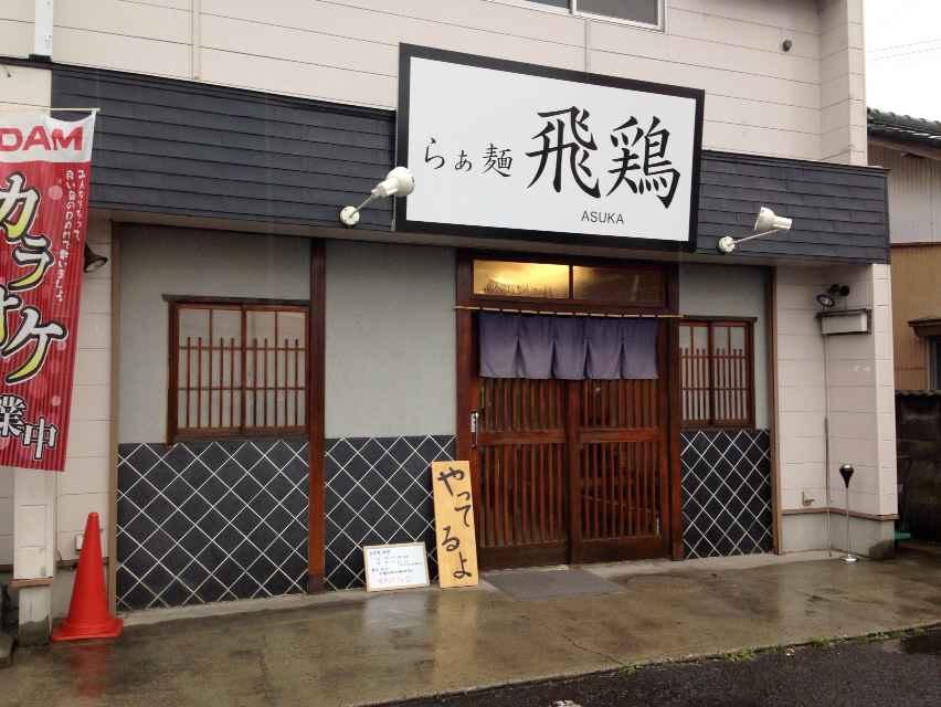らぁ麺  飛鶏(あすか)【鶏そば】  @愛知県春日井市