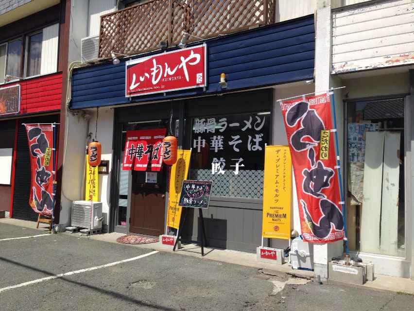 くいもんや【中華そば】  @浜松市中区名塚町