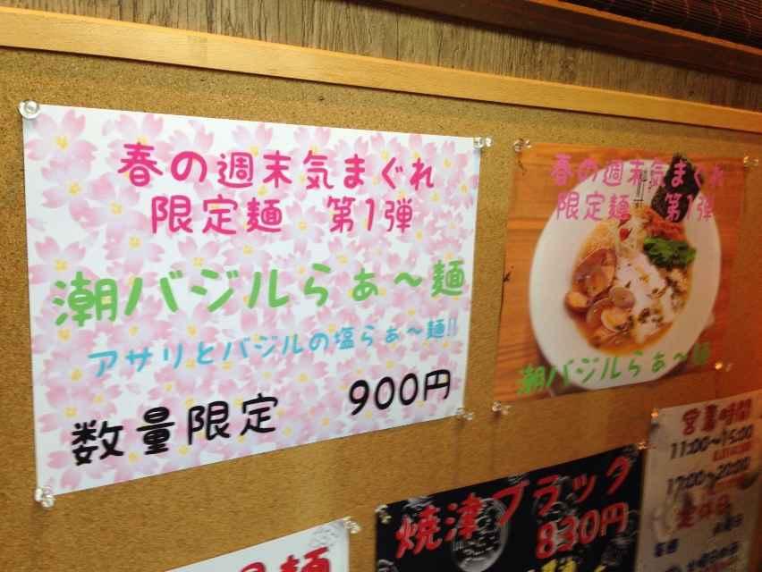 麺's食堂 粋蓮【潮バジルらぁ~麺】 @焼津市
