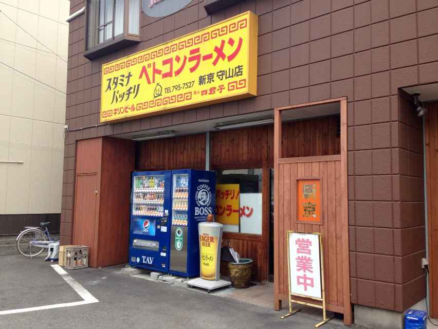 ベトコンラーメン  新京  守山店【ベトコンラーメン】  @愛知県名古屋市