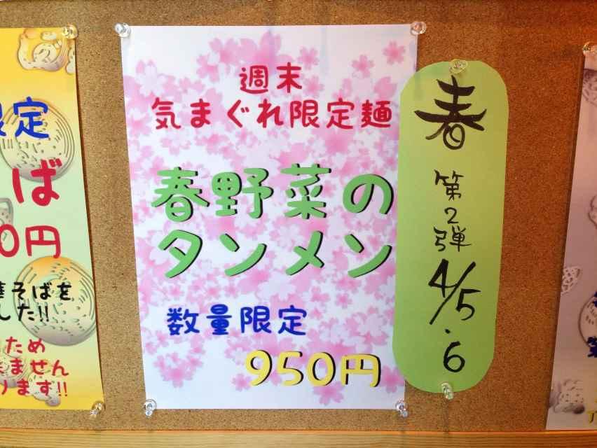 麺's食堂 粋蓮【春野菜のタンメン】@焼津市