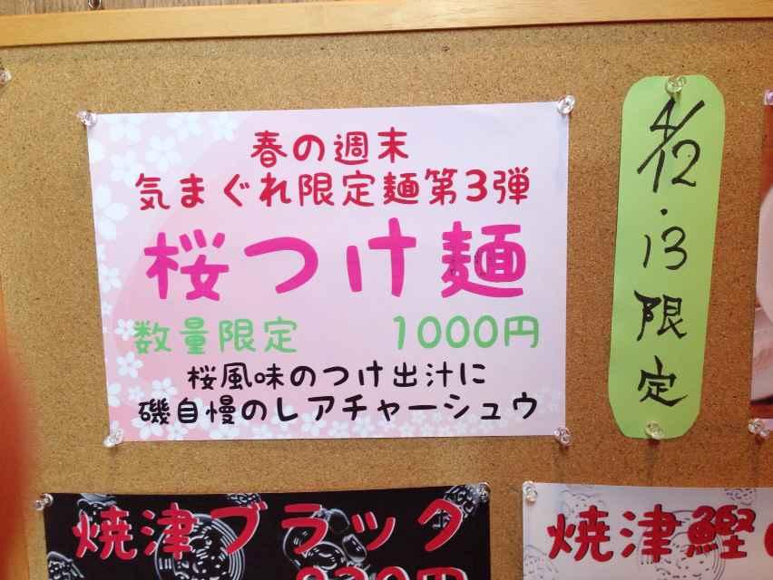 麺's食堂 粋蓮【桜つけ麺】  @焼津市