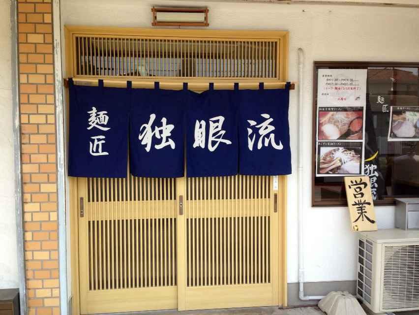 麺匠  独眼流【(仮)魚介中華そば】 @浜松市中区高丘東